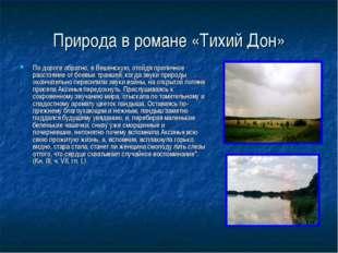 Природа в романе «Тихий Дон» По дороге обратно, в Вешенскую, отойдя приличное