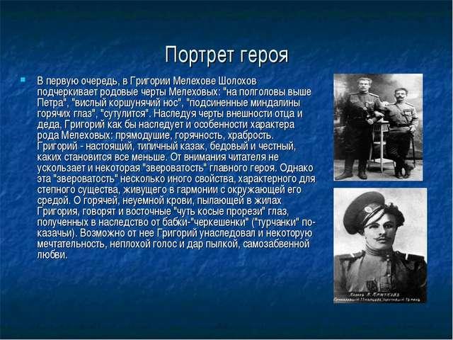 Портрет героя В первую очередь, в Григории Мелехове Шолохов подчеркивает родо...