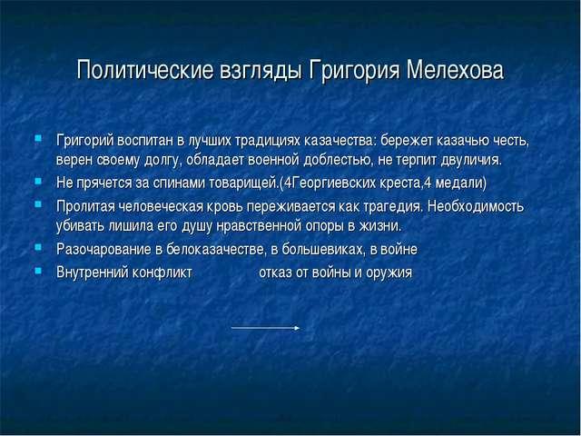 Политические взгляды Григория Мелехова Григорий воспитан в лучших традициях к...