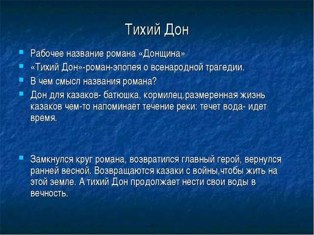 Тихий Дон Рабочее название романа «Донщина» «Тихий Дон»-роман-эпопея о всенар...