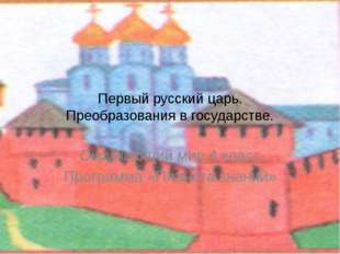 Первый русский царь. Преобразования в государстве. Окружающий мир 4 класс Про