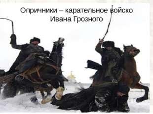 Опричники – карательное войско Ивана Грозного
