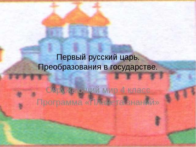 Первый русский царь. Преобразования в государстве. Окружающий мир 4 класс Про...