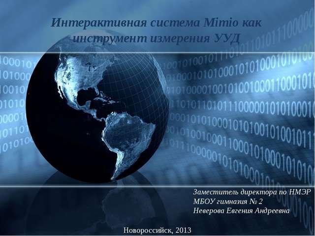 Интерактивная система Mimio как инструмент измерения УУД Заместитель директор...