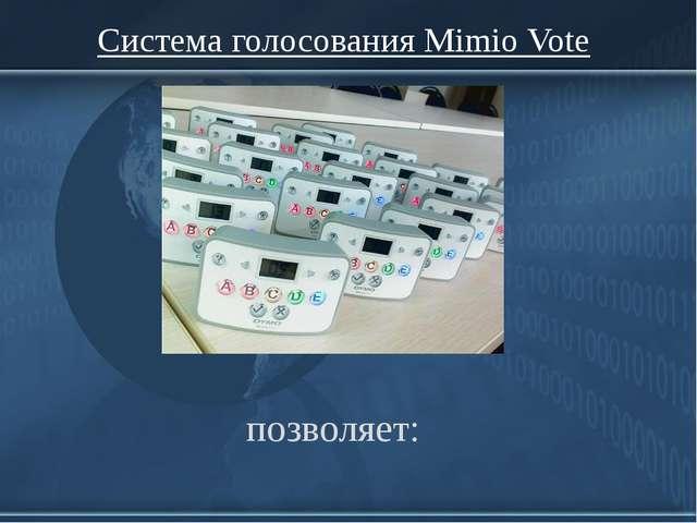 Система голосования Mimio Vote позволяет: ProPowerPoint.Ru
