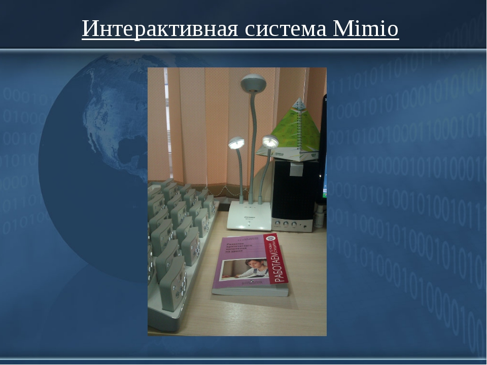 Интерактивная система Mimio ProPowerPoint.Ru