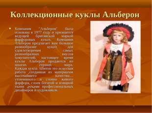 """Коллекционные куклы Альберон Компания """"Альберон"""" была основана в 1977 году и"""