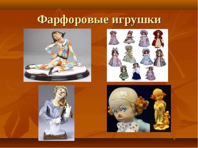 Фарфоровые игрушки