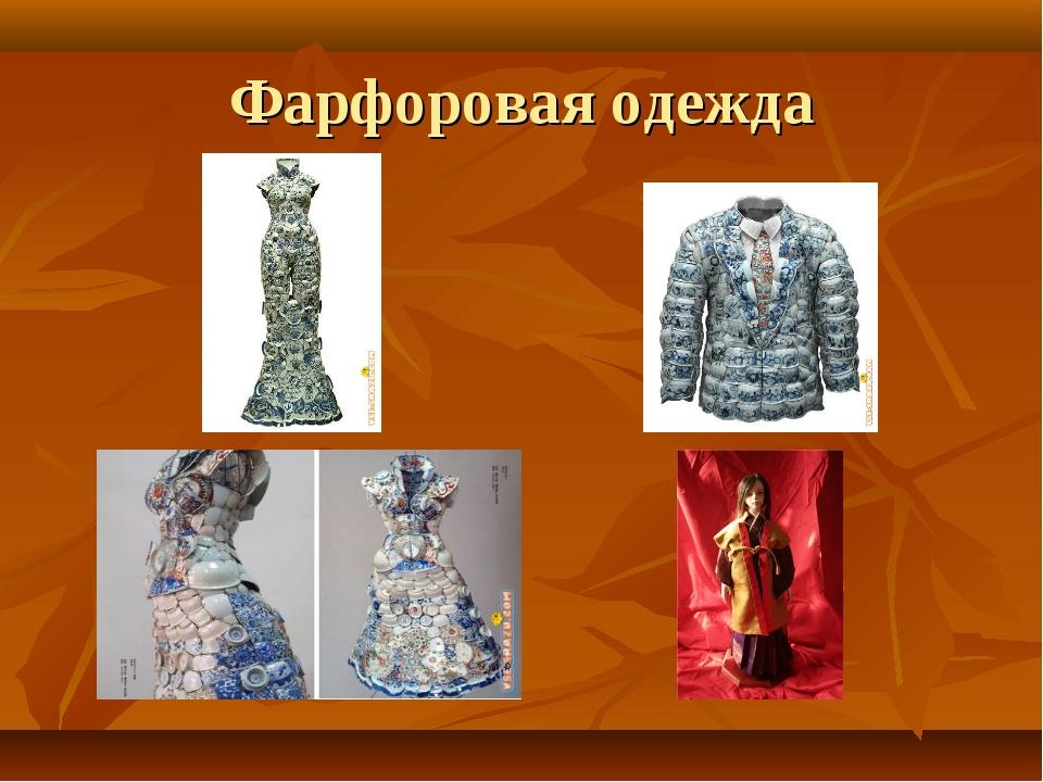 Фарфоровая одежда