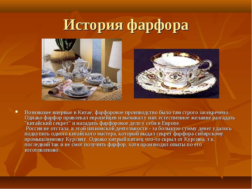 История фарфора Возникшее впервые в Китае, фарфоровое производство было там...