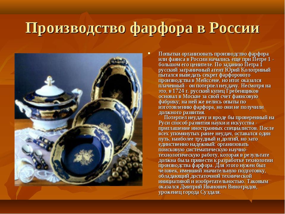 Производство фарфора в России Попытки организовать производство фарфора или ф...