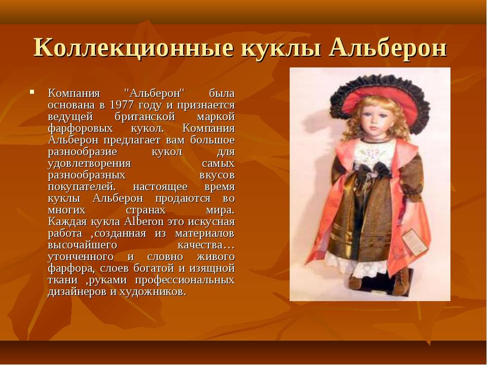 """Коллекционные куклы Альберон Компания """"Альберон"""" была основана в 1977 году и..."""