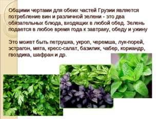 Общими чертами для обеих частей Грузии является потребление вин и различной з