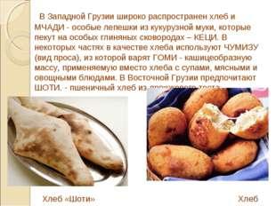 В Западной Грузии широко распространен хлеб и МЧАДИ - особые лепешки из куку