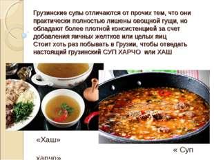 Грузинские супы отличаются от прочих тем, что они практически полностью лишен