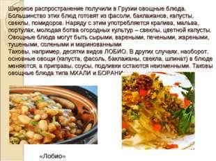 Широкое распространение получили в Грузии овощные блюда. Большинство этих блю