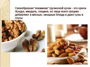 """Своеобразная """"изюминка"""" грузинской кухни - это орехи. Фундук, миндаль, лещина"""