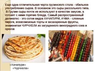 Еще одна отличительная черта грузинского стола - обильное употребление сыров.