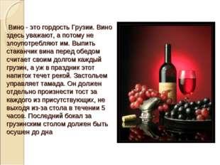 Вино - это гордость Грузии. Вино здесь уважают, а потому не злоупотребляют и
