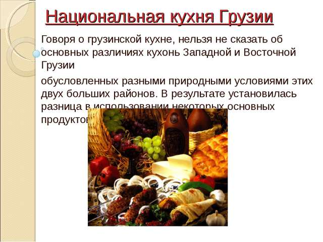 Национальная кухня Грузии Говоря о грузинской кухне, нельзя не сказать об осн...
