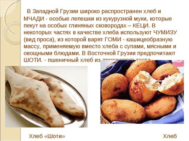 В Западной Грузии широко распространен хлеб и МЧАДИ - особые лепешки из куку...
