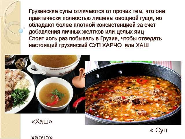 Грузинские супы отличаются от прочих тем, что они практически полностью лишен...