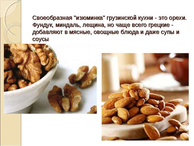 """Своеобразная """"изюминка"""" грузинской кухни - это орехи. Фундук, миндаль, лещина..."""