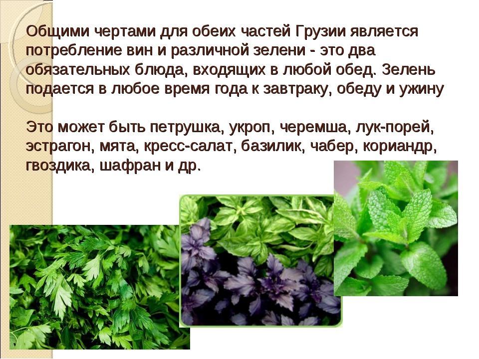 Общими чертами для обеих частей Грузии является потребление вин и различной з...