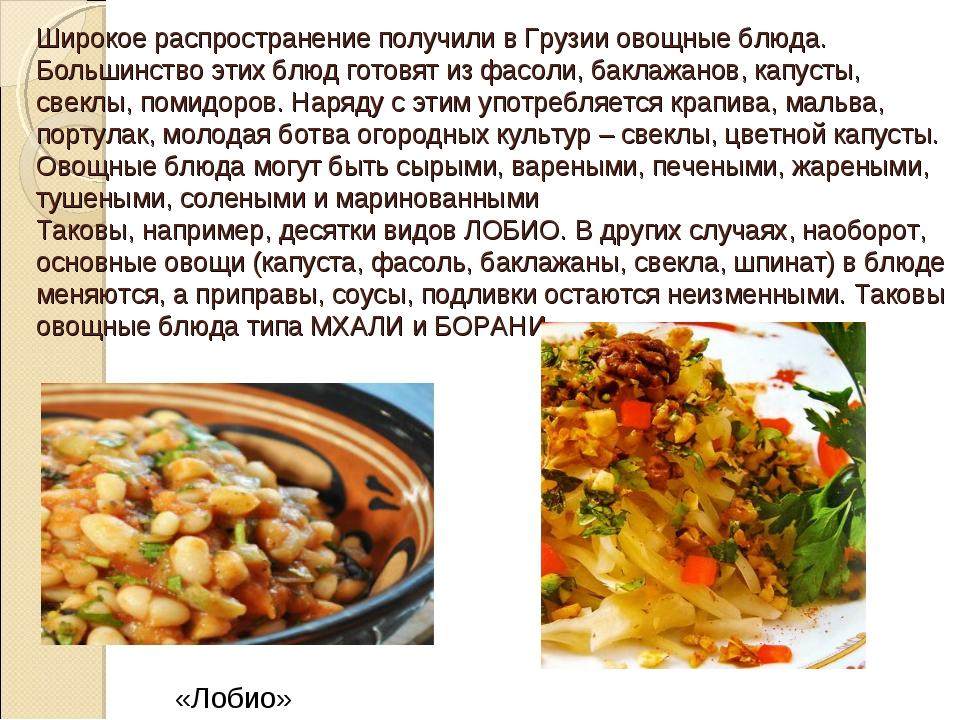 Широкое распространение получили в Грузии овощные блюда. Большинство этих блю...