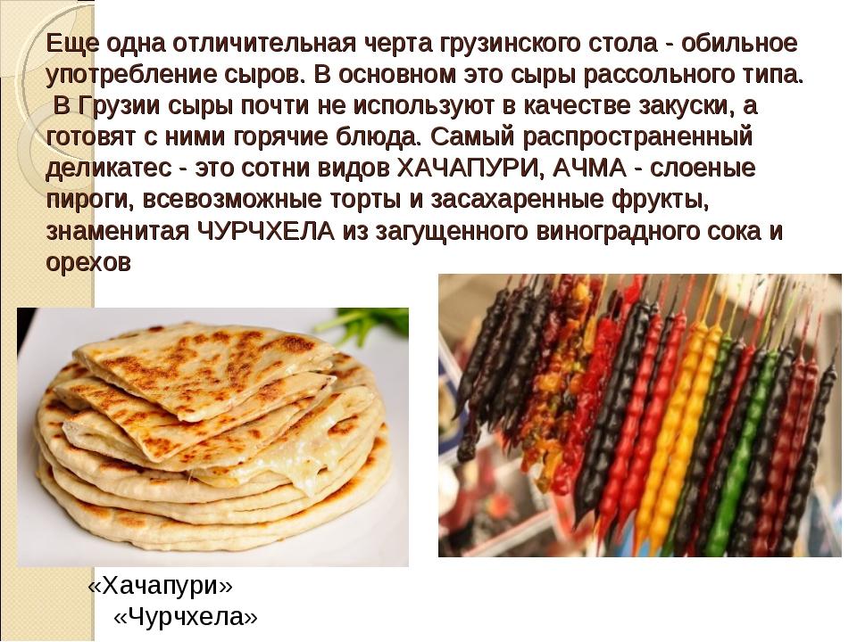 Еще одна отличительная черта грузинского стола - обильное употребление сыров....