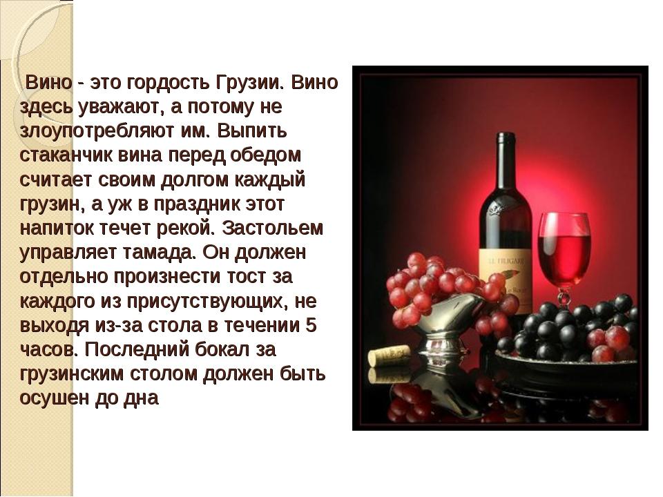 Вино - это гордость Грузии. Вино здесь уважают, а потому не злоупотребляют и...