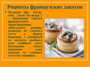 """Рецепты французских закусок Волован (фр. vol-au-vent, """"полет на ветру"""") - пик"""