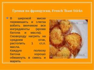 Гренки по-французски, French Toast Sticks В широкой миске перемешать и слегк