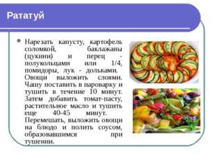 Рататуй Нарезать капусту, картофель соломкой, баклажаны (цукини) и перец - п