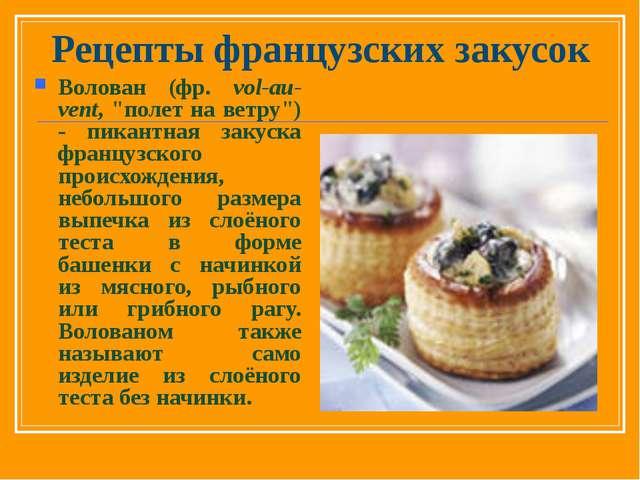 Национальные блюда франции рецепты