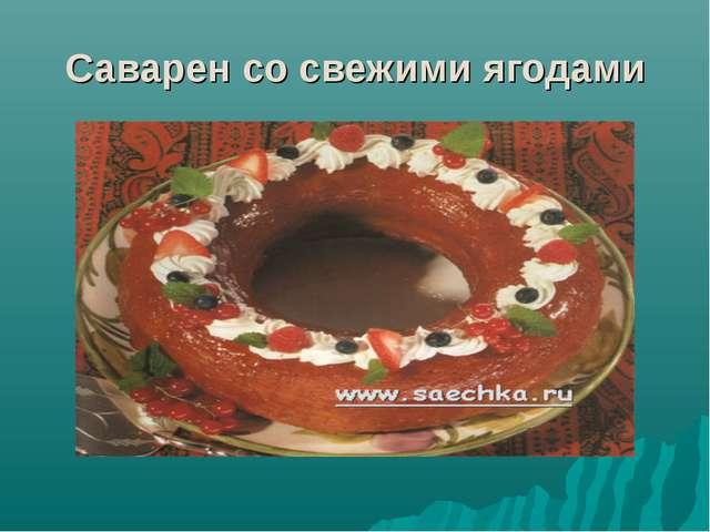 Саварен со свежими ягодами