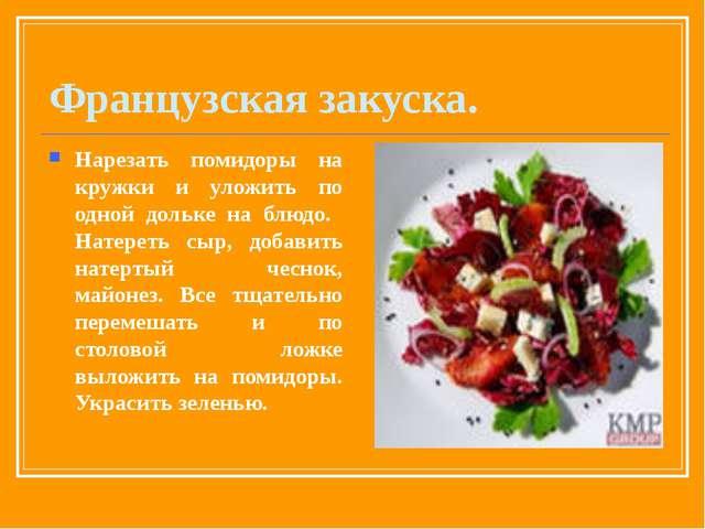 Французская закуска. Нарезать помидоры на кружки и уложить по одной дольке на...