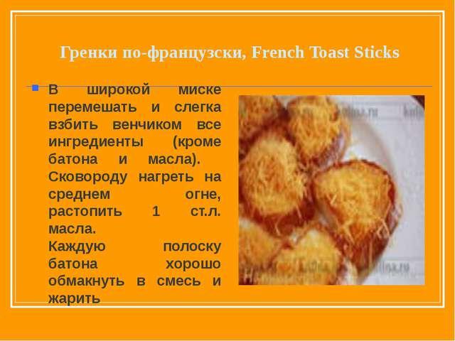 Гренки по-французски, French Toast Sticks В широкой миске перемешать и слегк...