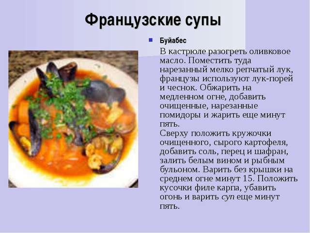 Рецепт супа на французском языке