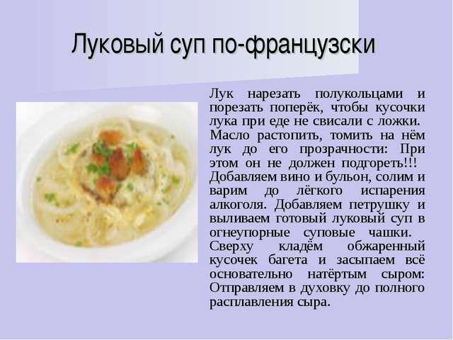 Луковый суп по-французски Лук нарезать полукольцами и порезать поперёк, чтобы...