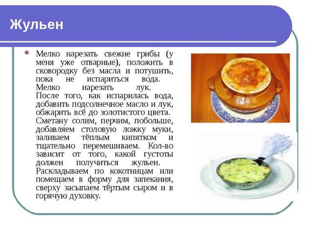 Жульен Мелко нарезать свежие грибы (у меня уже отварные), положить в сковоро...