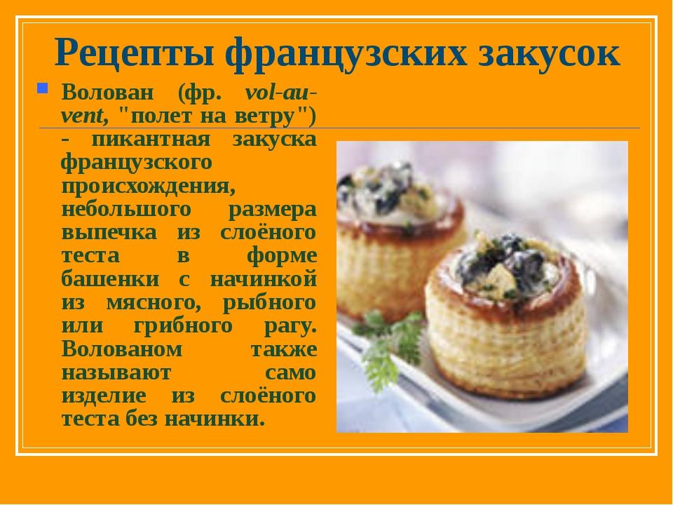 """Рецепты французских закусок Волован (фр. vol-au-vent, """"полет на ветру"""") - пик..."""