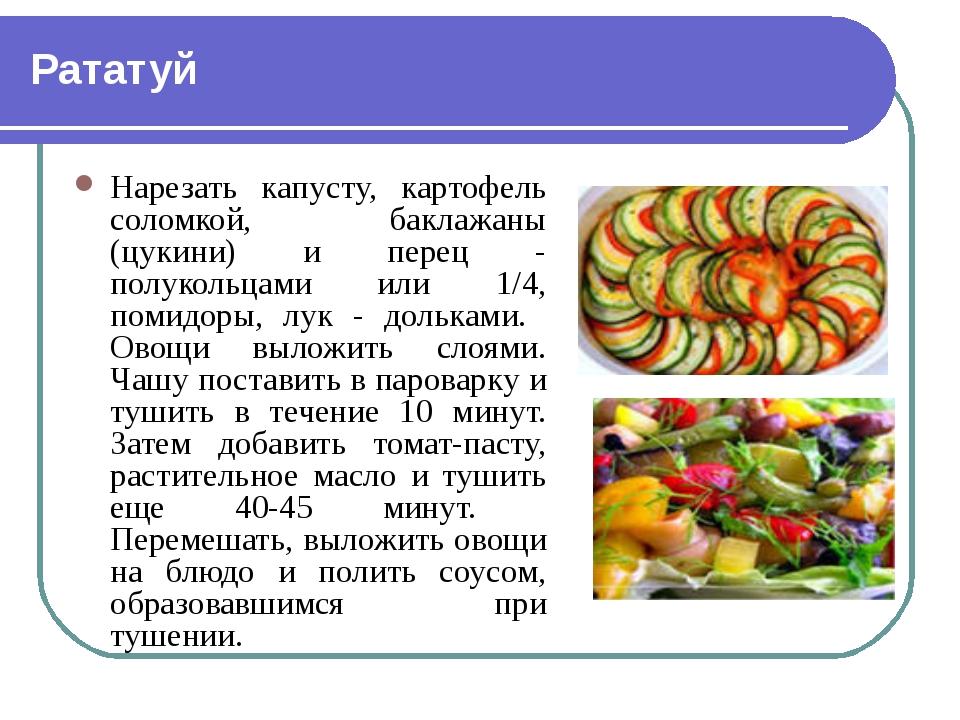 Рататуй Нарезать капусту, картофель соломкой, баклажаны (цукини) и перец - п...