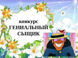 конкурс ГЕНИАЛЬНЫЙ СЫЩИК