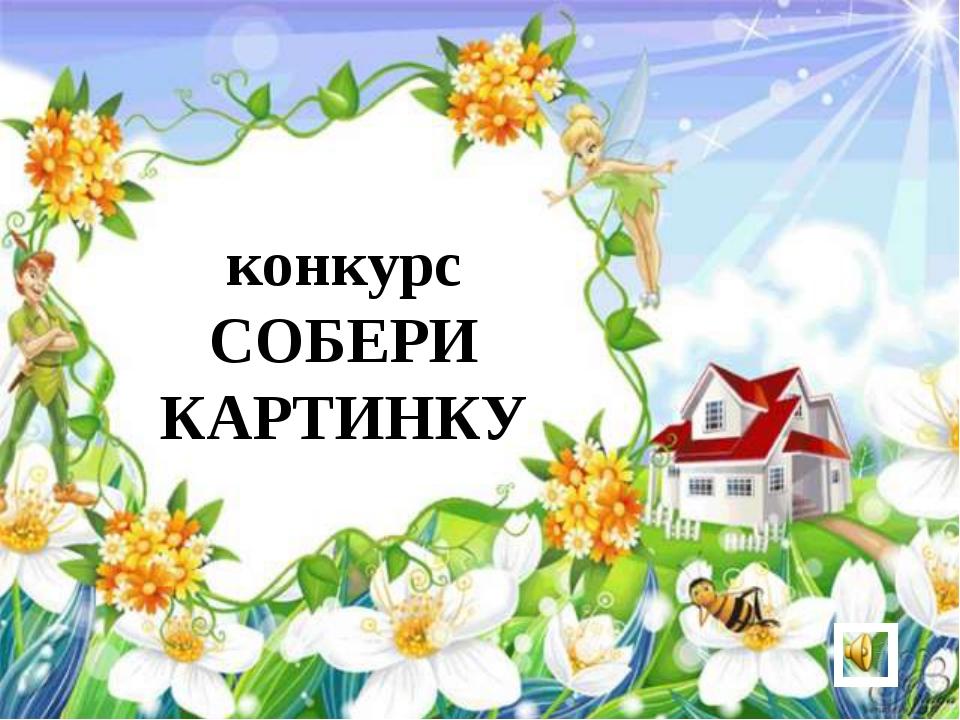 конкурс СОБЕРИ КАРТИНКУ