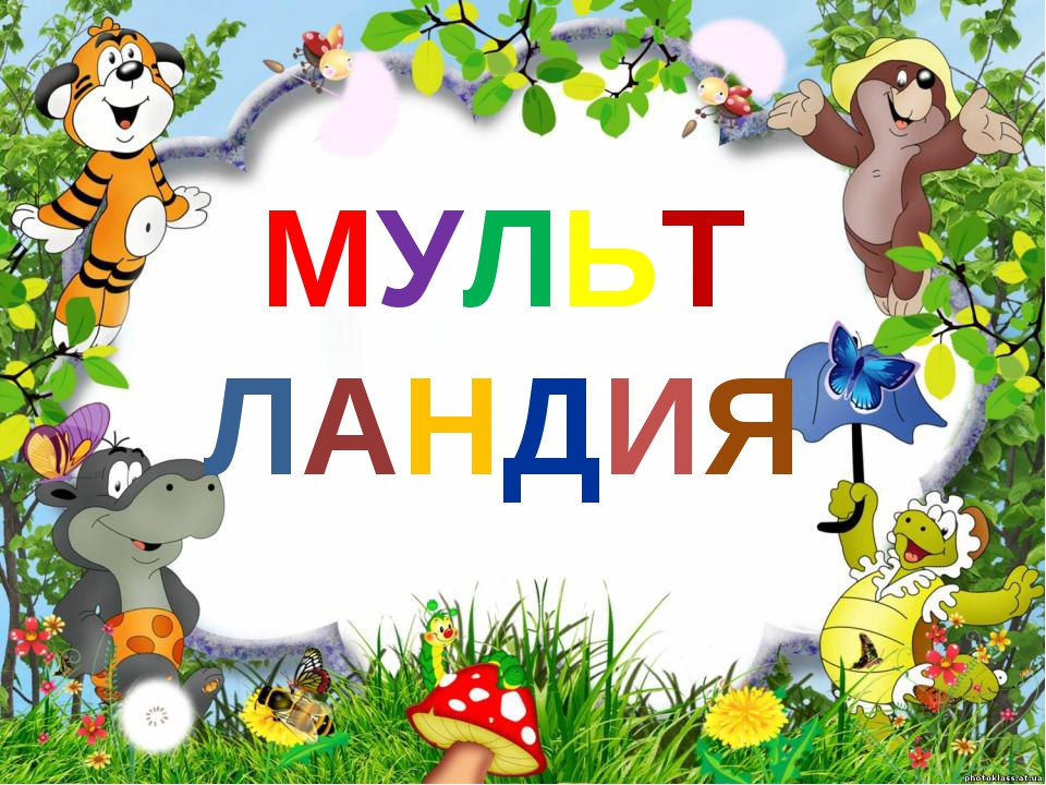 МУЛЬТ ЛАНДИЯ