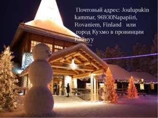 Почтовый адрес: Joulupukin kammar, 96930Napapiiri, Rovaniem, Finland или гор