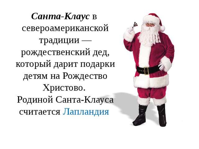 Санта-Клаус в североамериканской традиции— рождественский дед, который дарит...