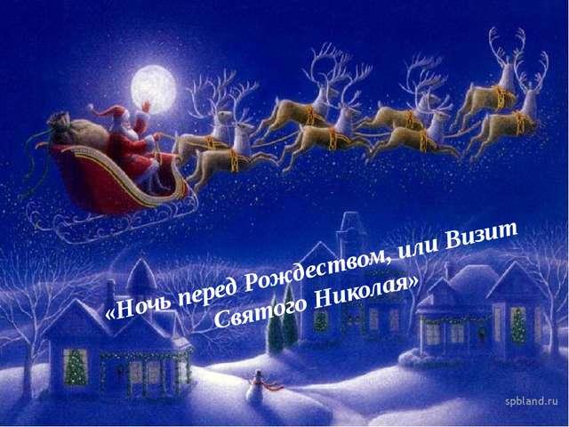 «Ночь перед Рождеством, или Визит Святого Николая»