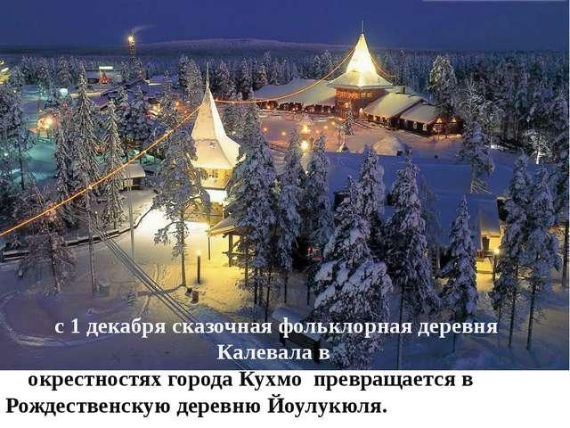 с 1 декабря сказочная фольклорная деревня Калевала в окрестностях города Кухм...